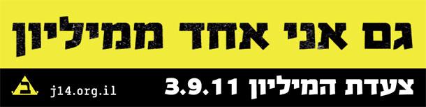בנר הפגנת המיליון 3/9/11