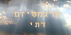 דת פרגמטית